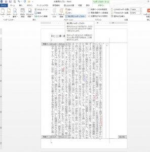 word_section_header.jpg