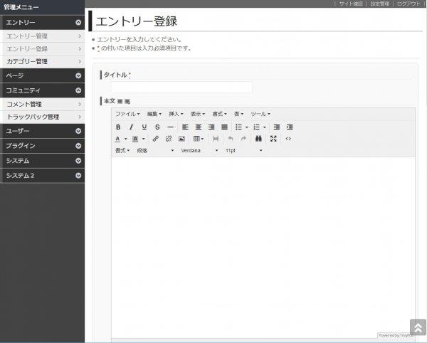 admin_2_entry_form.jpg
