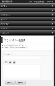 admin_entry_form_480.jpg