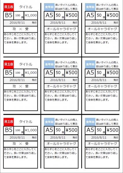 doujinshi_nefuda_32877_1_0_0.png