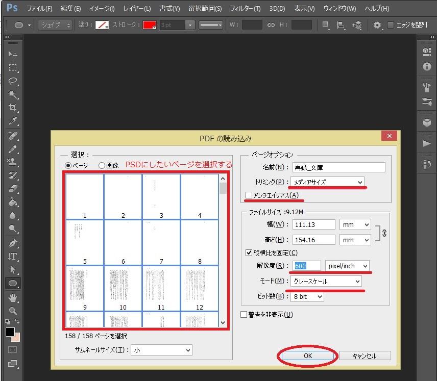 psd ファイル を pdf に 変換