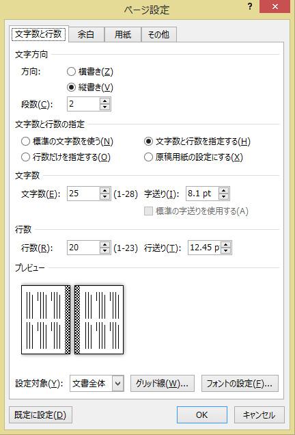 word 印刷 pdf 変換