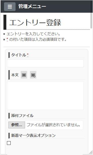 admin_2_entry_form_320.jpg